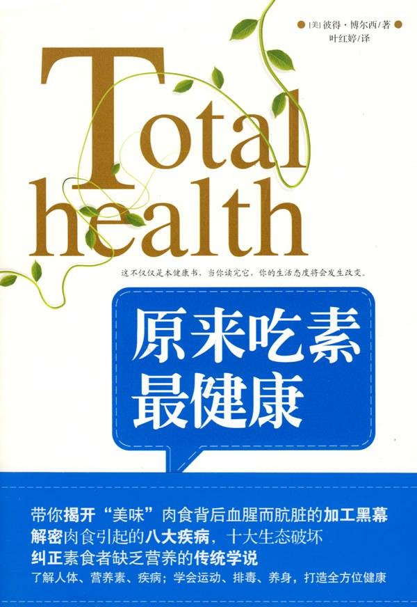 原来吃素最健康-好书天下