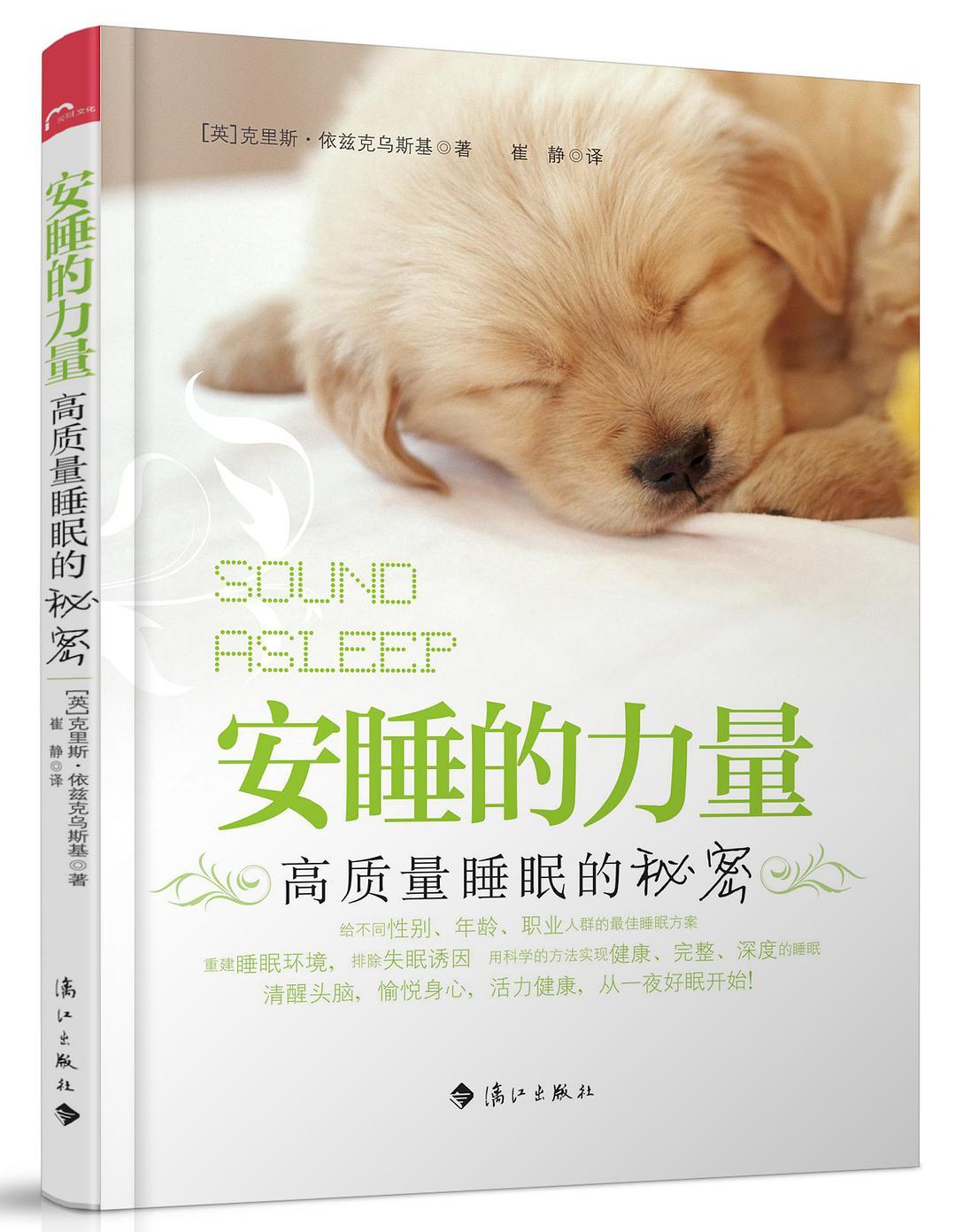 安睡的力量-好书天下