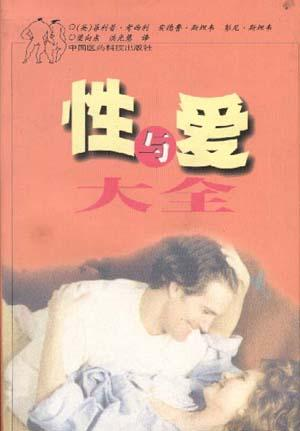 性与爱大全-好书天下