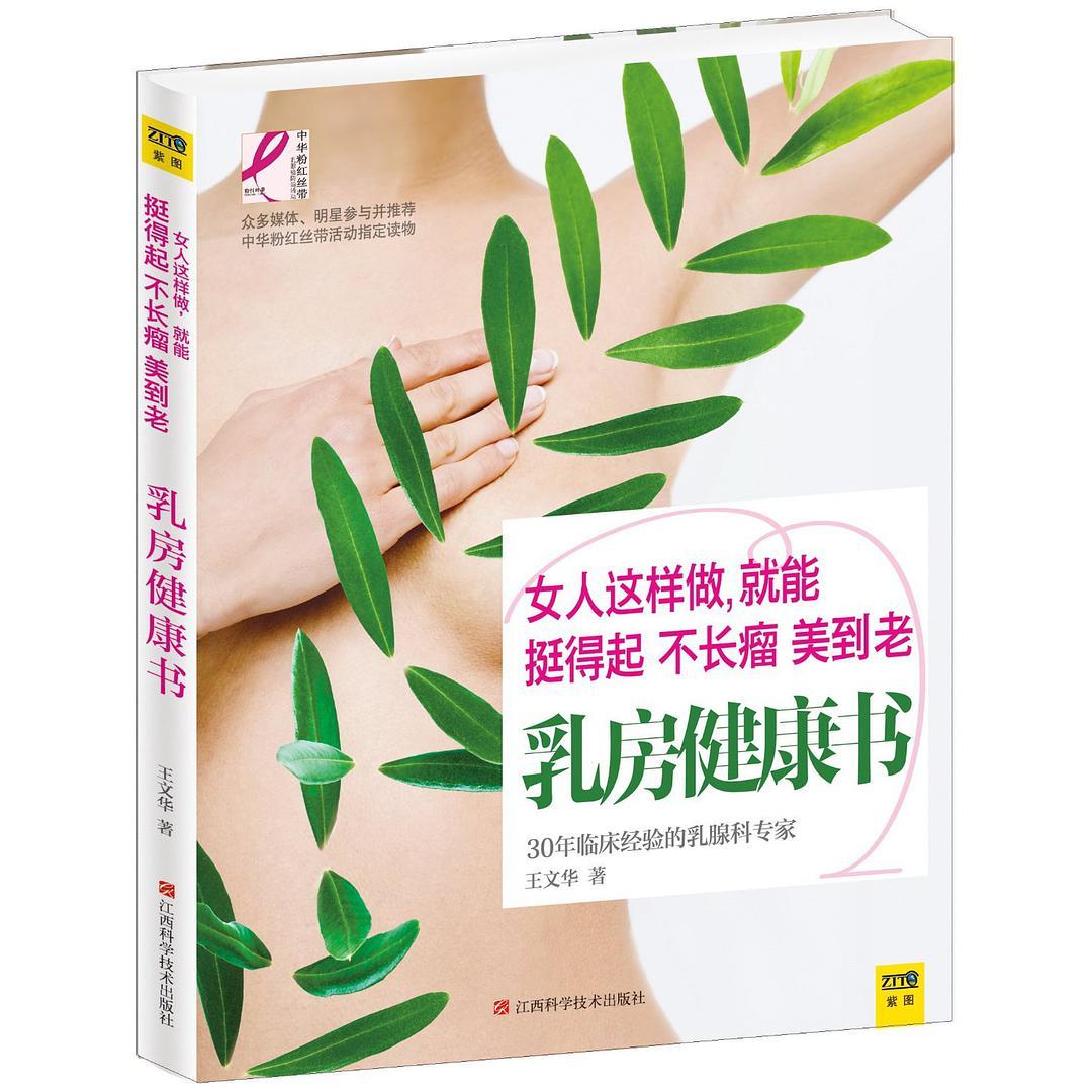 乳房健康书-好书天下