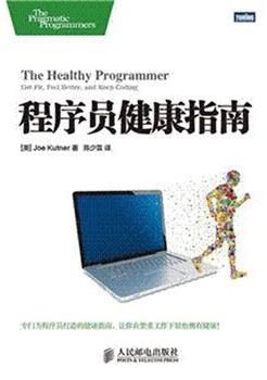 程序员健康指南-好书天下