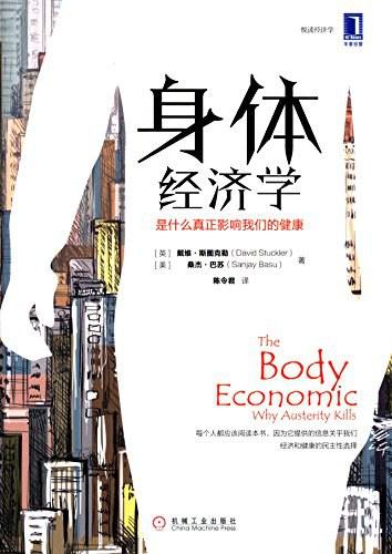 身体经济学-好书天下