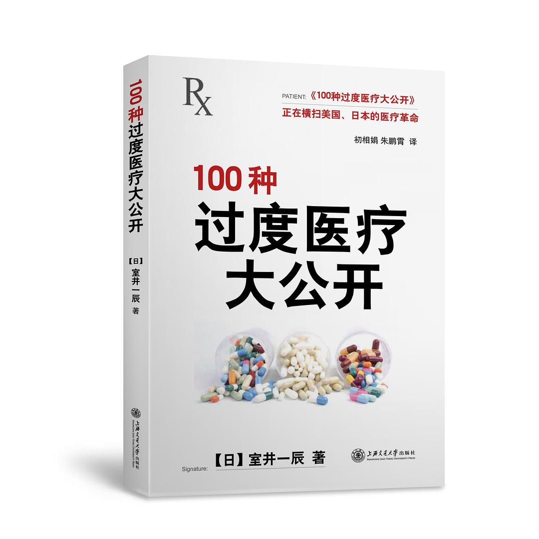 100种过度医疗大公开-好书天下