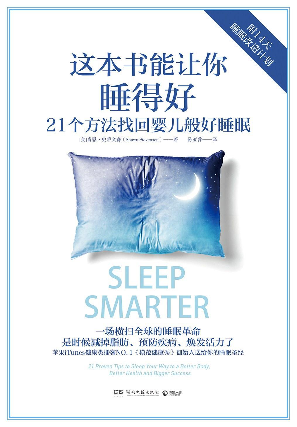 这本书能让你睡得好-好书天下