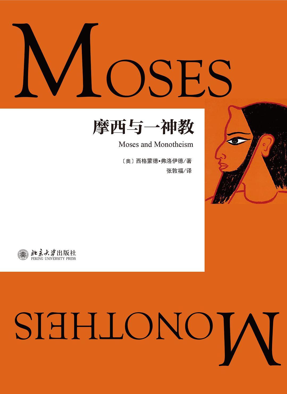 摩西与一神教-好书天下
