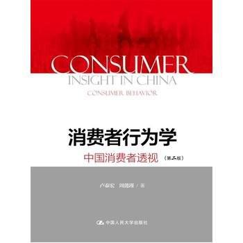 消费者行为学:中国消费者透视(第二版)-好书天下