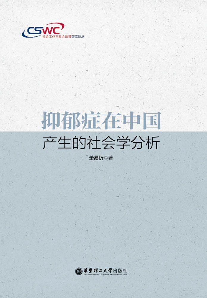 抑郁症在中国产生的社会学分析-好书天下