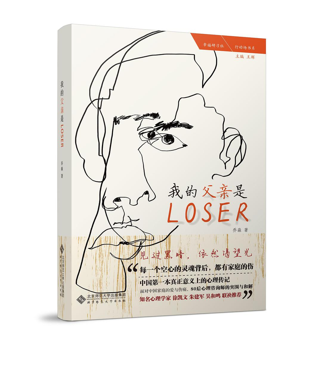 我的父亲是Loser-好书天下