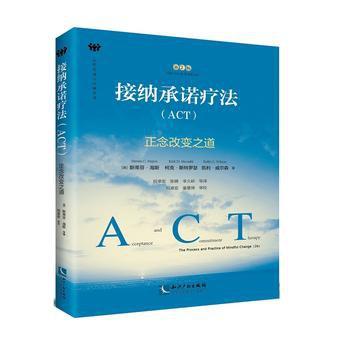 接纳承诺疗法(ACT)-好书天下