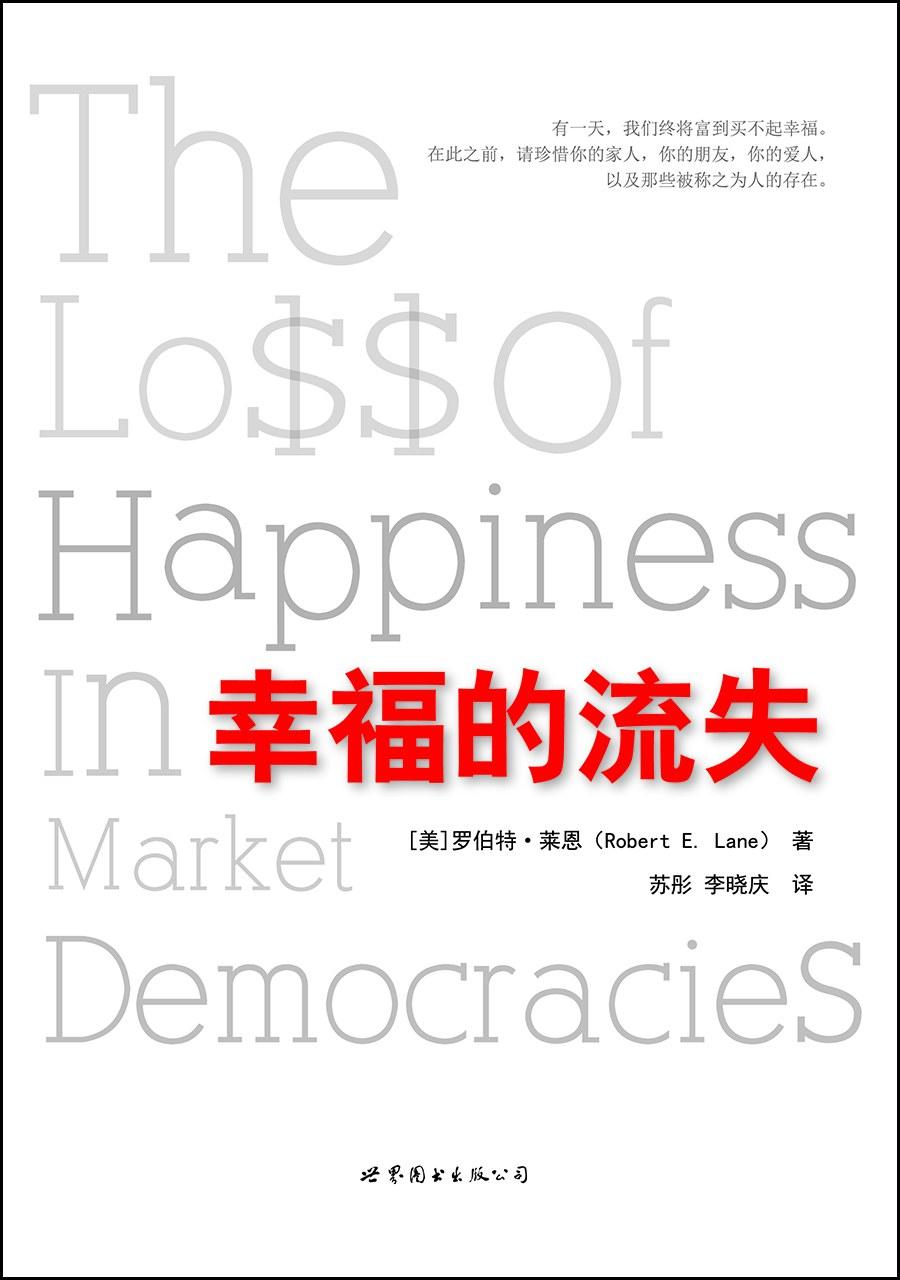 幸福的流失-好书天下