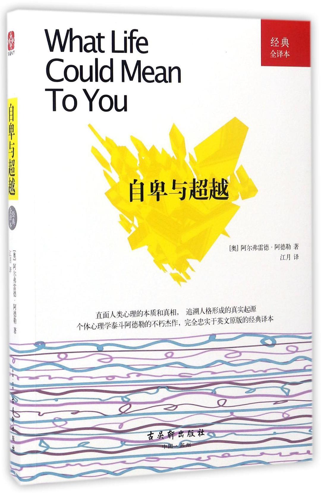 自卑与超越(经典全译本)-好书天下