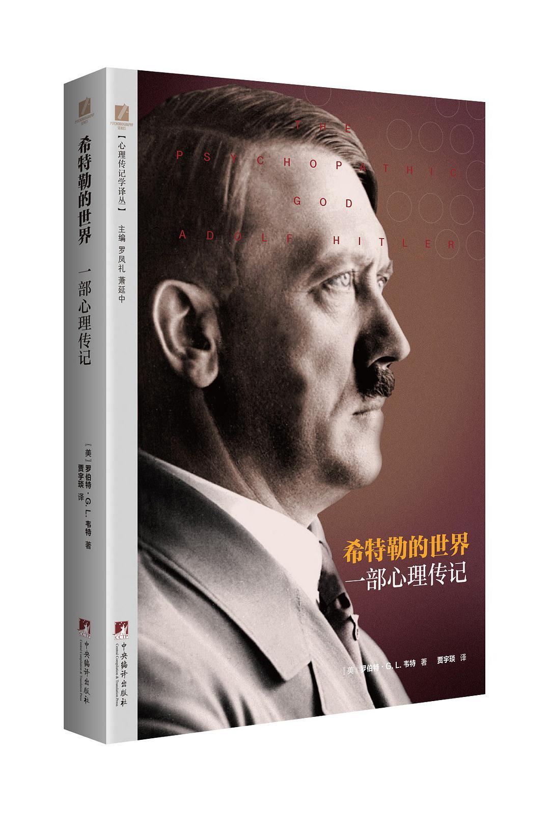 希特勒的世界-好书天下