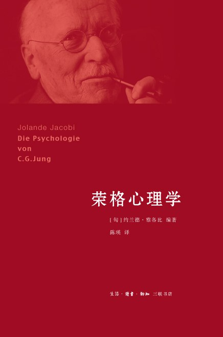 荣格心理学-好书天下