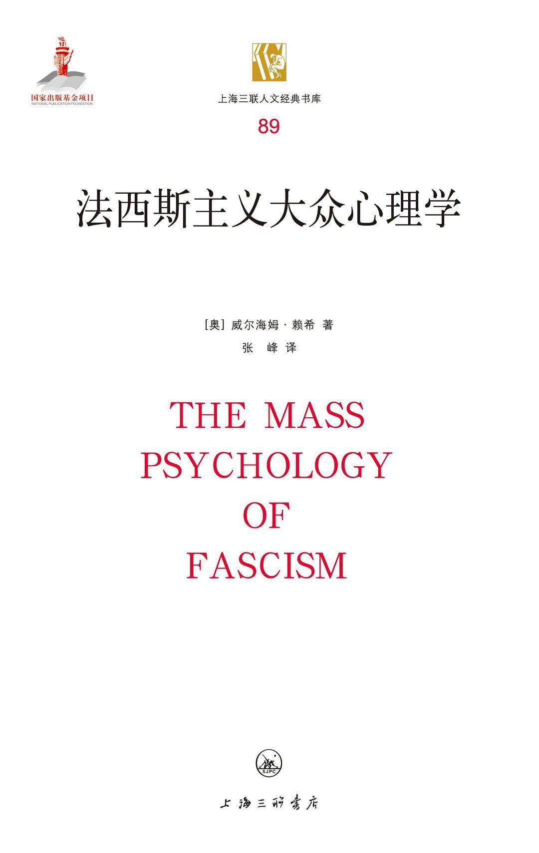 法西斯主义大众心理学-好书天下