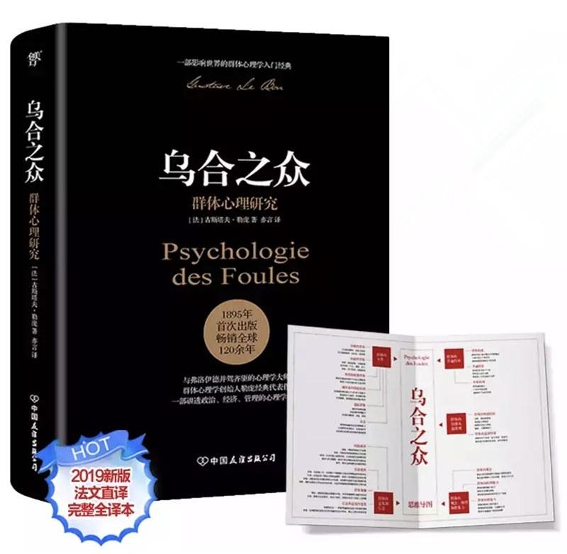 乌合之众:群体心理研究-好书天下