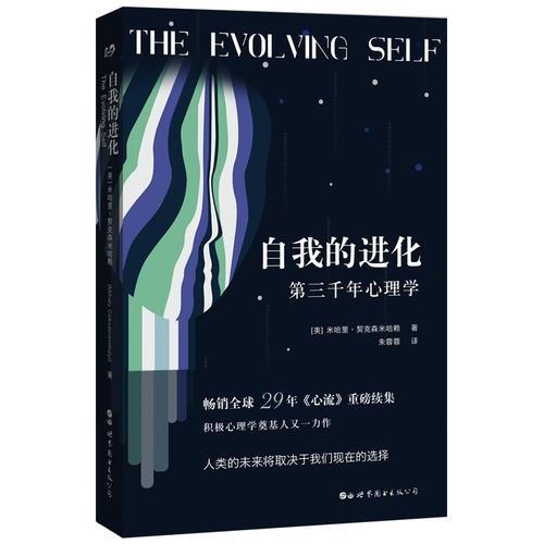 自我的进化——第三千年心理学-好书天下