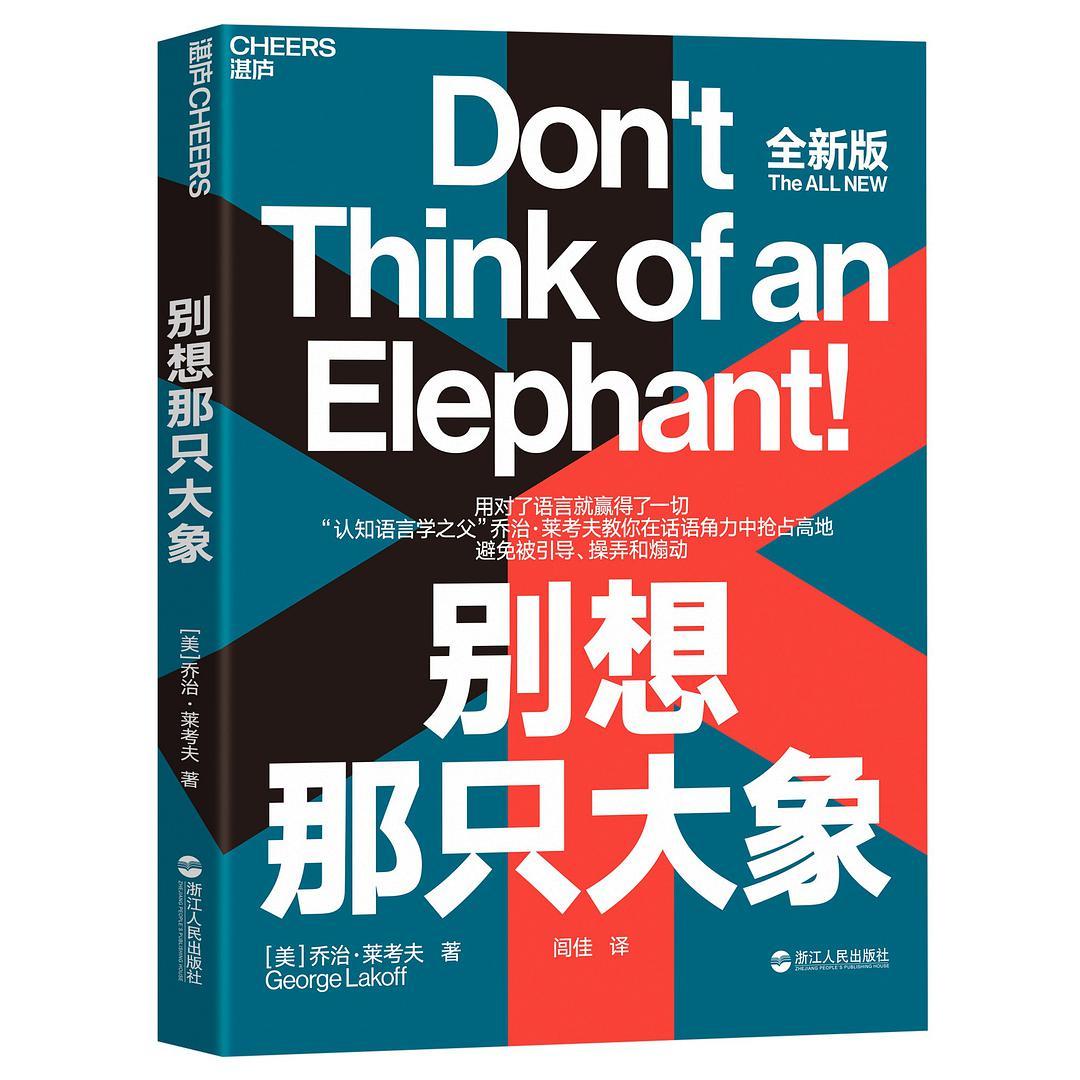 别想那只大象-好书天下