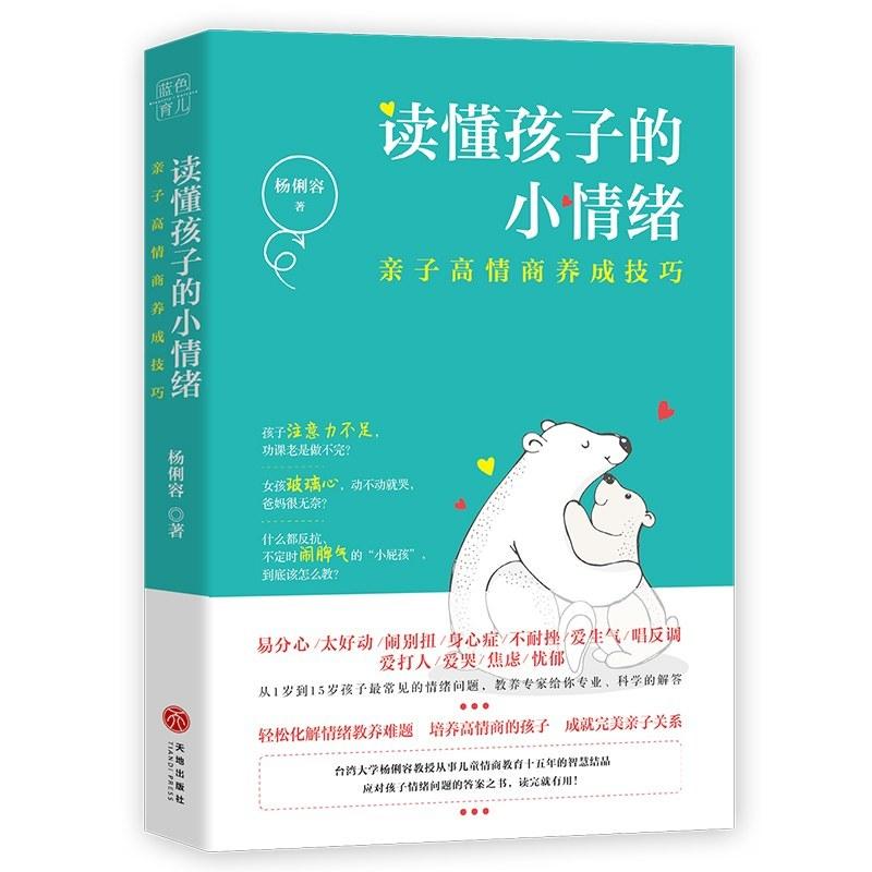 读懂孩子的小情绪-好书天下