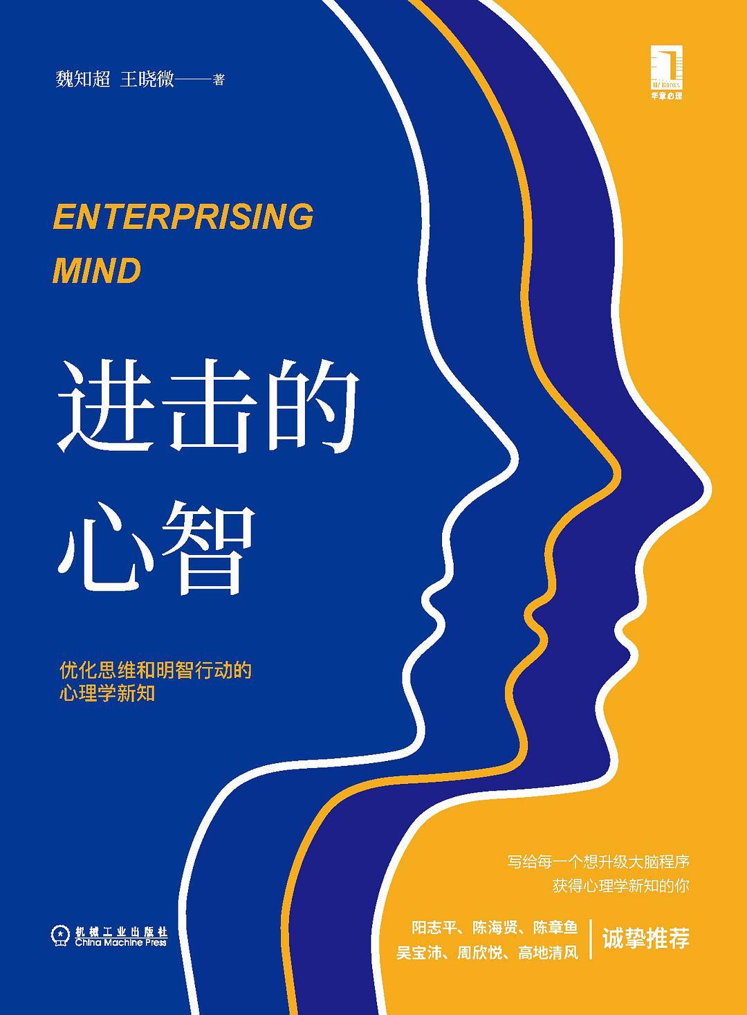 进击的心智:优化思维和明智行动的心理学新知-好书天下