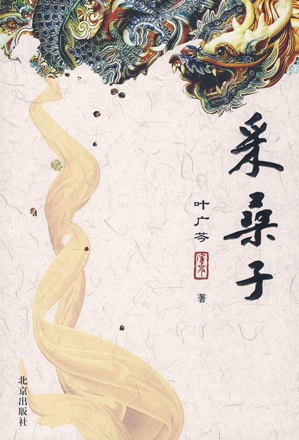 采桑子-好书天下