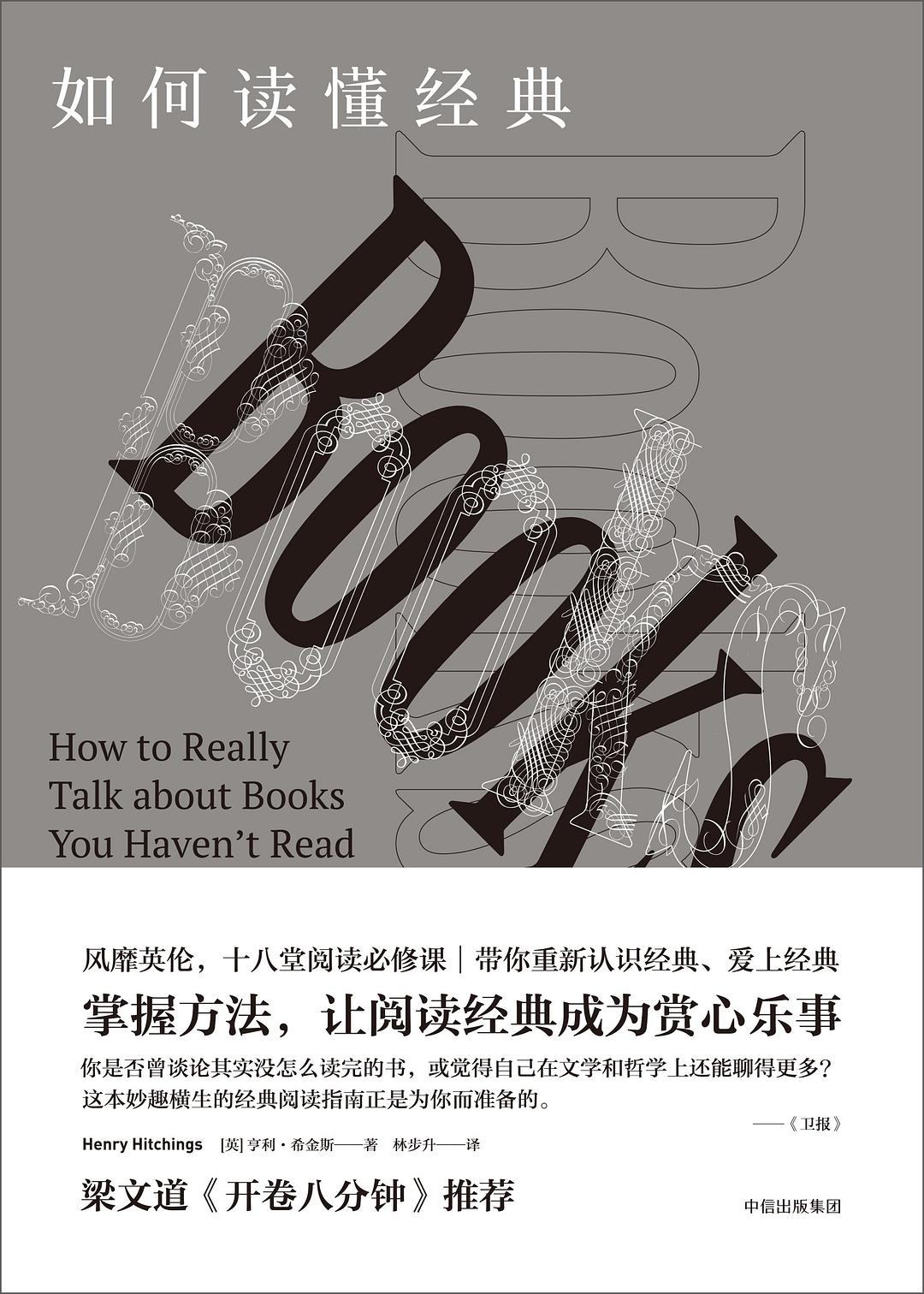 如何读懂经典-好书天下