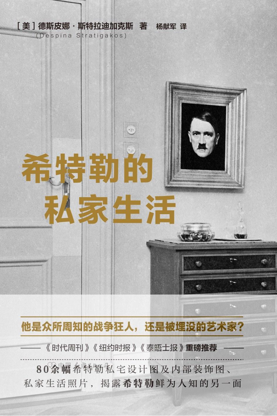 希特勒的私家生活-好书天下