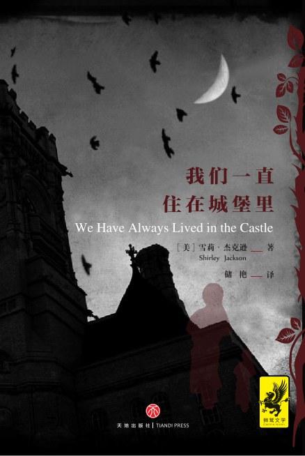 我们一直住在城堡里-好书天下