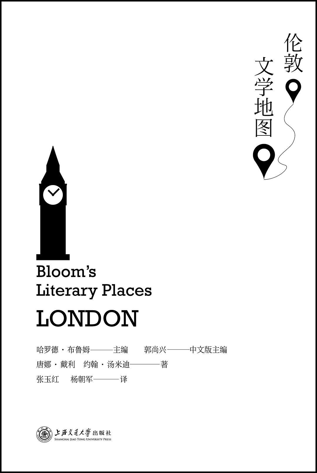 伦敦文学地图-好书天下