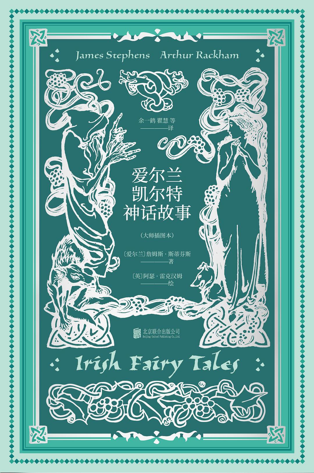 爱尔兰凯尔特神话故事-好书天下