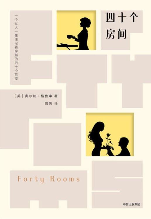 四十个房间-好书天下