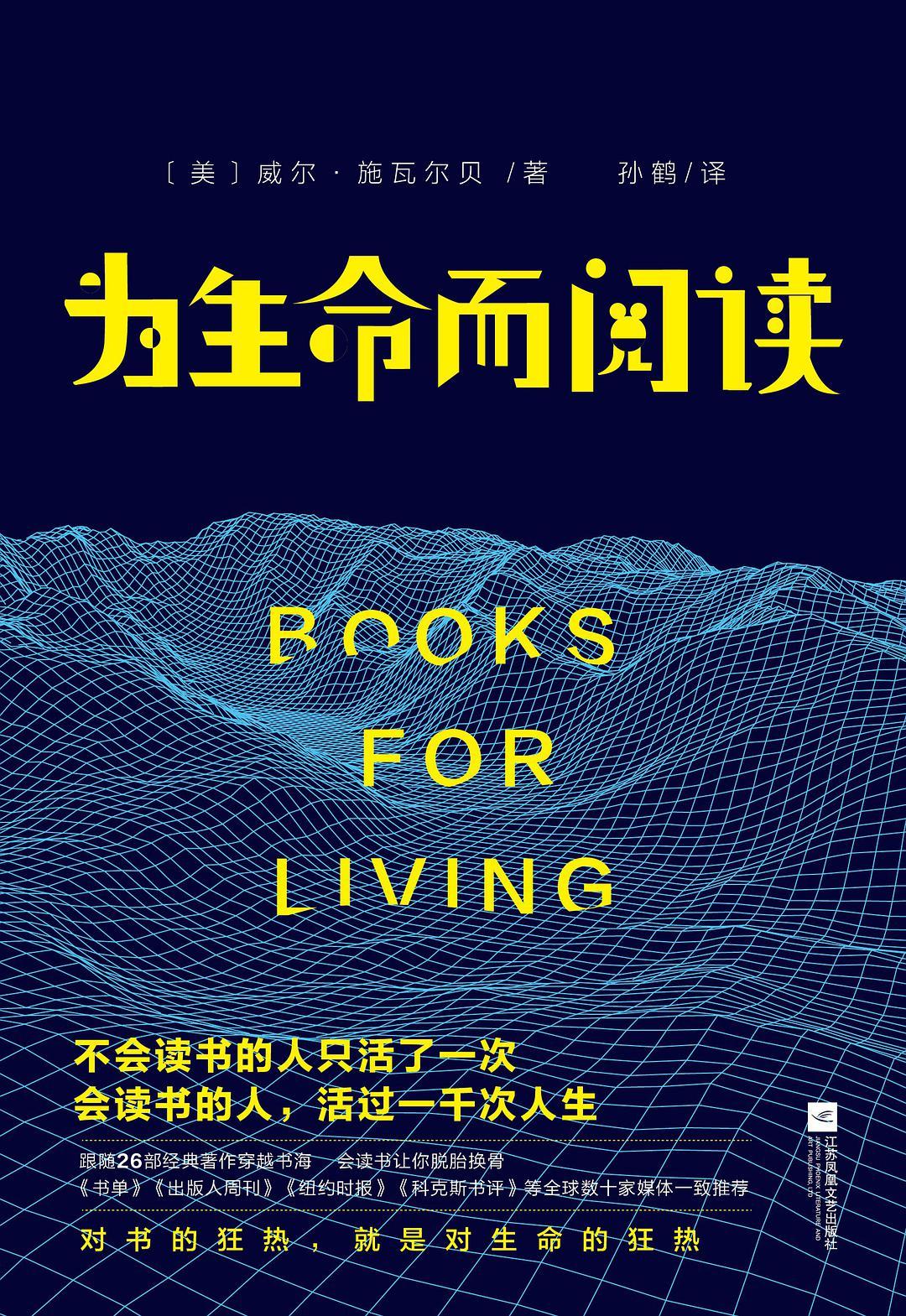 为生命而阅读-好书天下