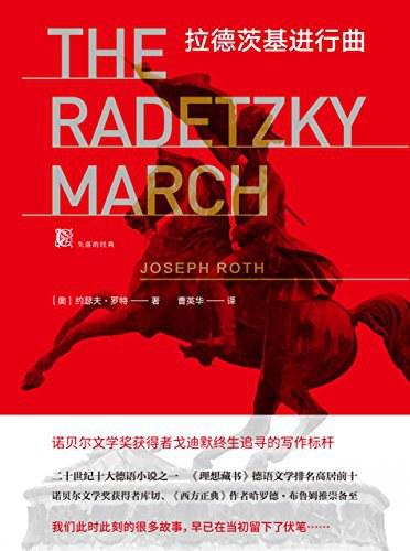 拉德茨基进行曲-好书天下