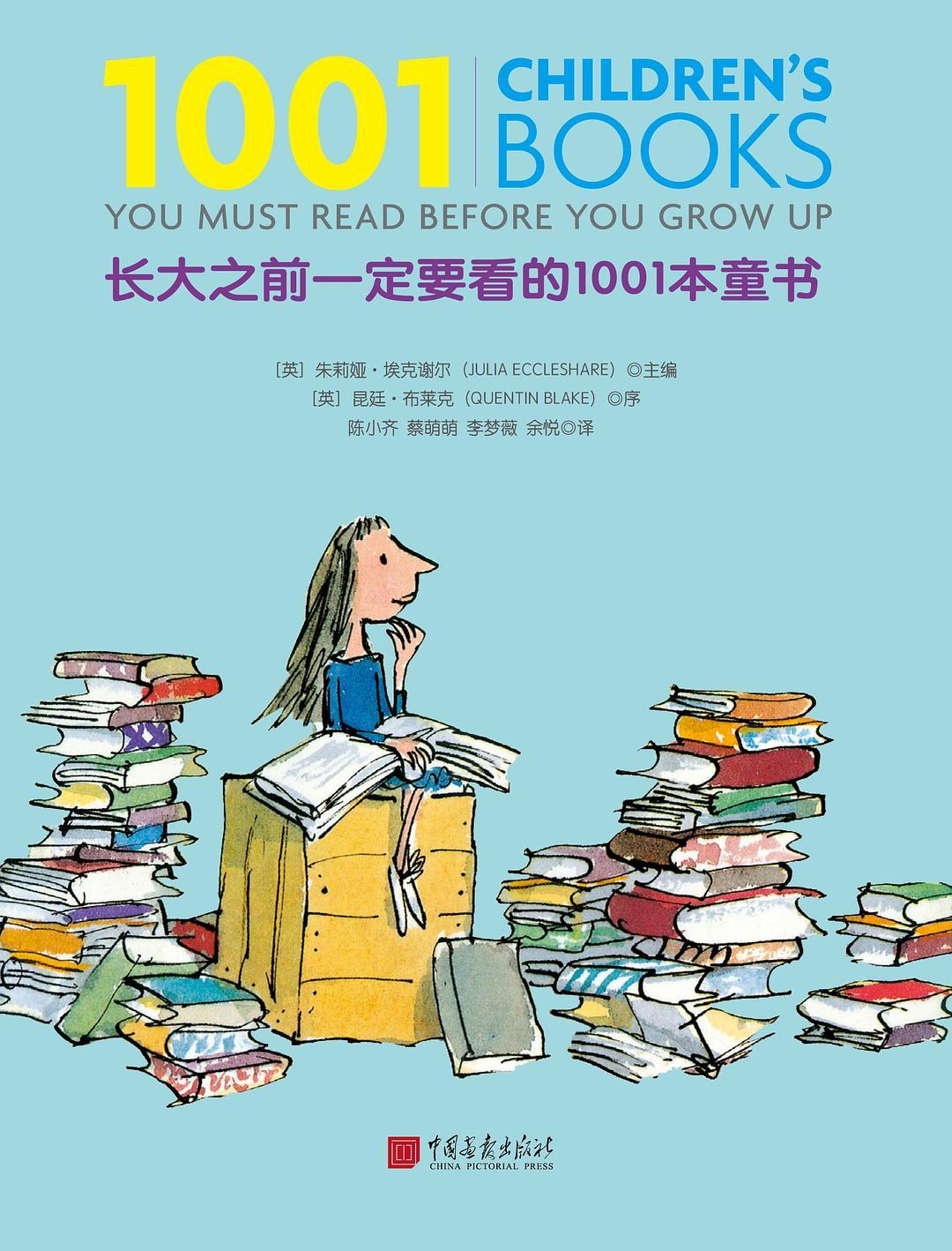 长大之前一定要看的1001本童书-好书天下