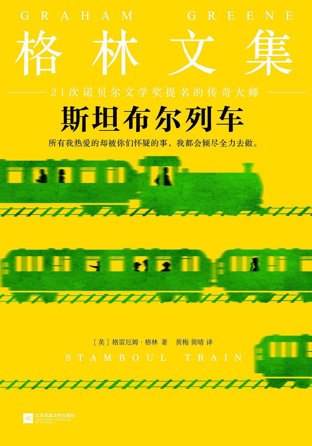斯坦布尔列车-好书天下