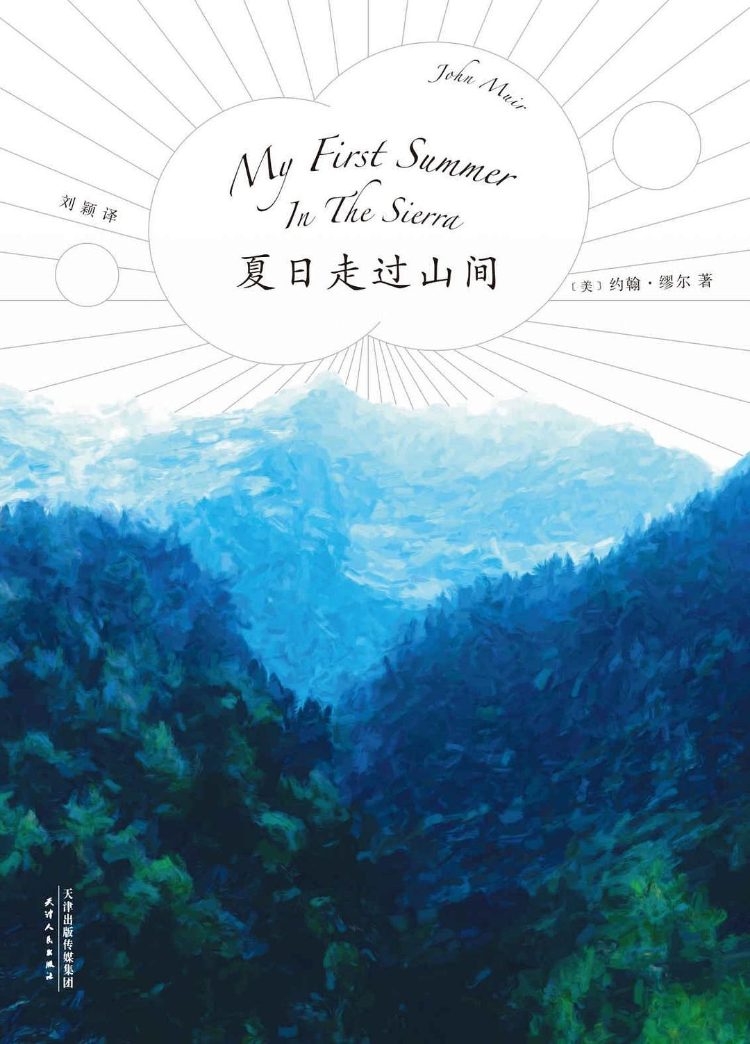 夏日走过山间-好书天下