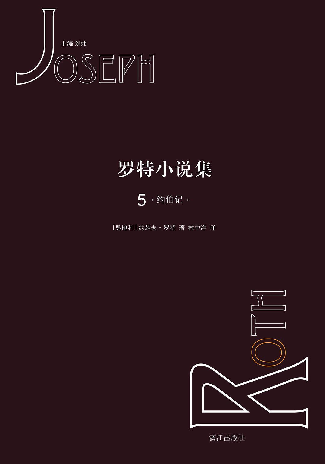 罗特小说集5-好书天下