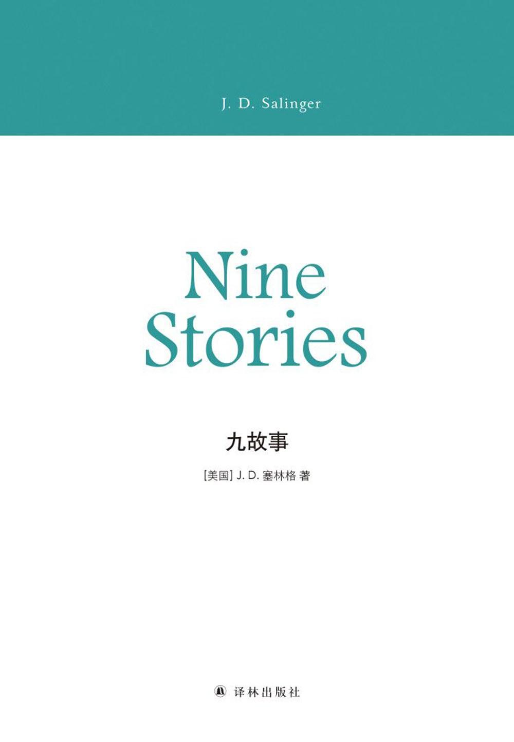 九故事-好书天下