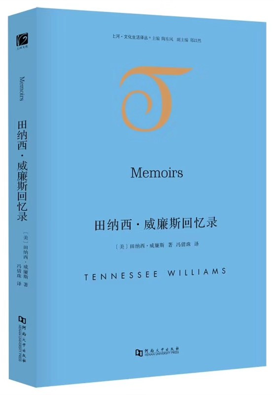 田纳西·威廉斯回忆录-好书天下