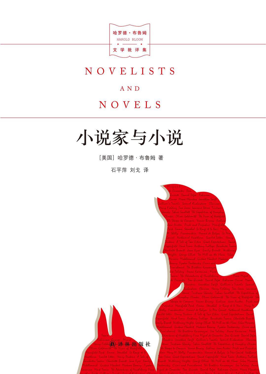 小说家与小说-好书天下