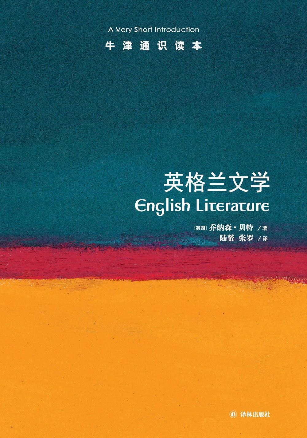 英格兰文学-好书天下