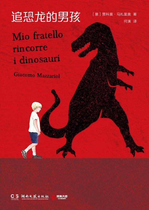 追恐龙的男孩-好书天下