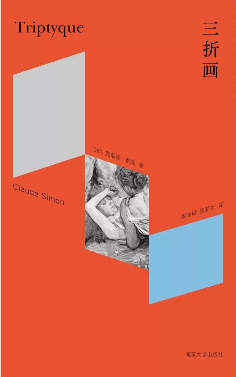 三折画-好书天下
