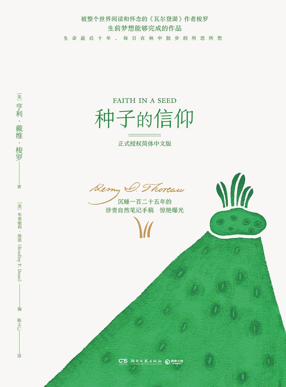 种子的信仰-好书天下