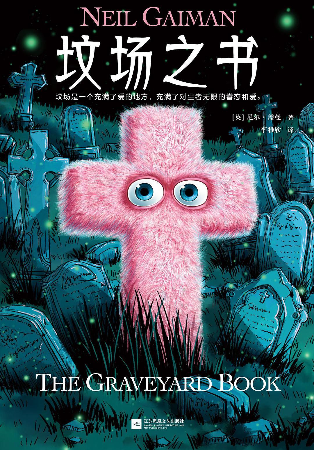 坟场之书-好书天下
