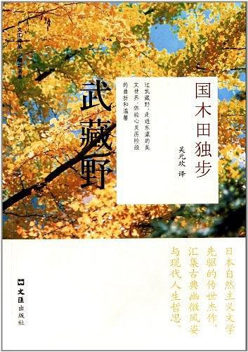 武藏野-好书天下