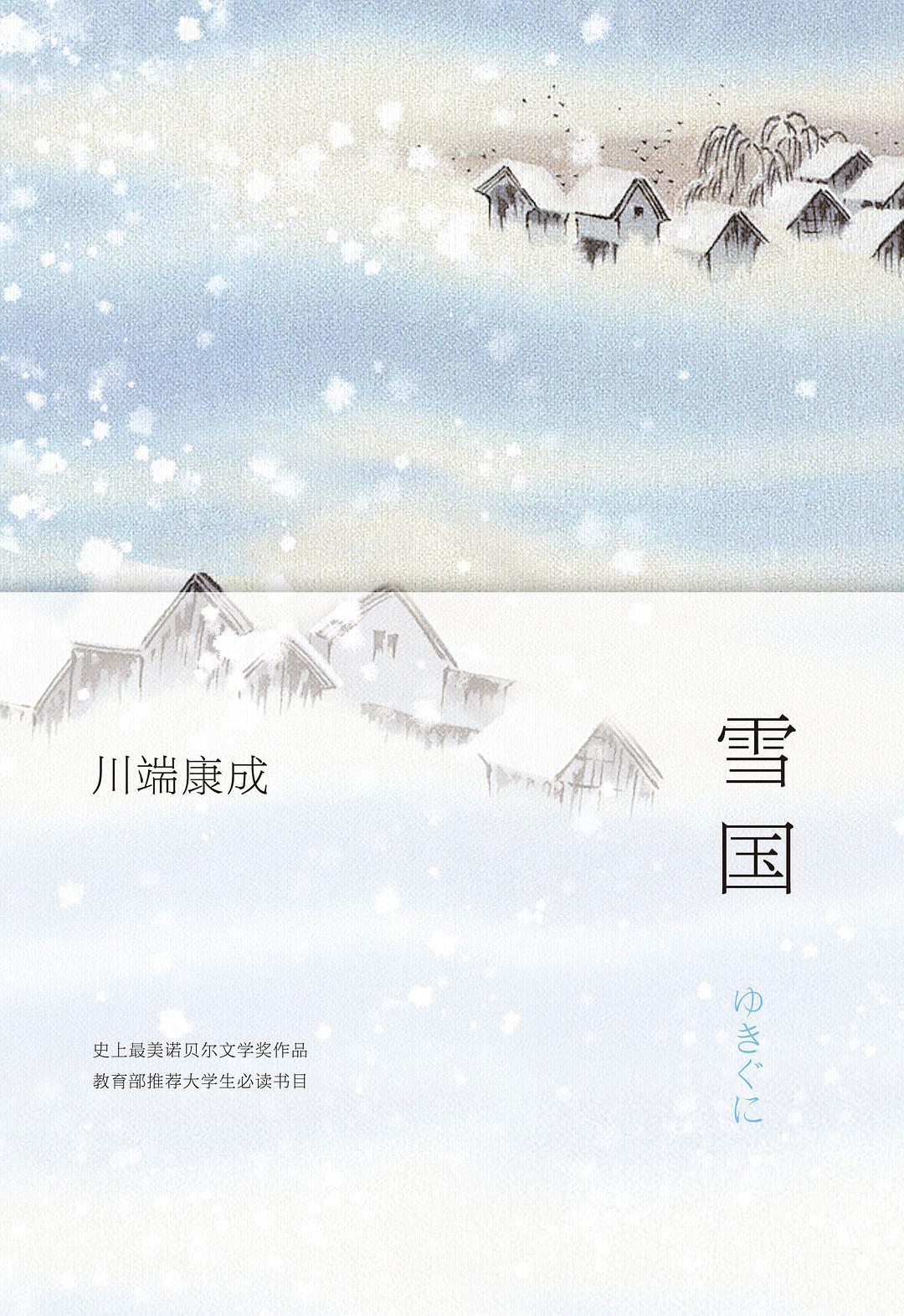 雪国-好书天下