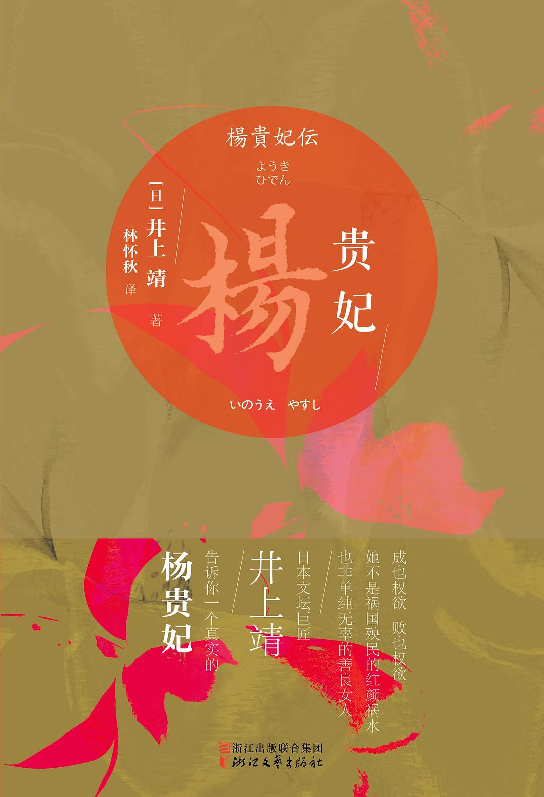 杨贵妃-好书天下