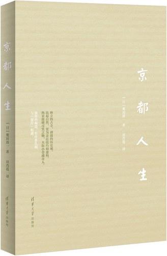 京都人生-好书天下