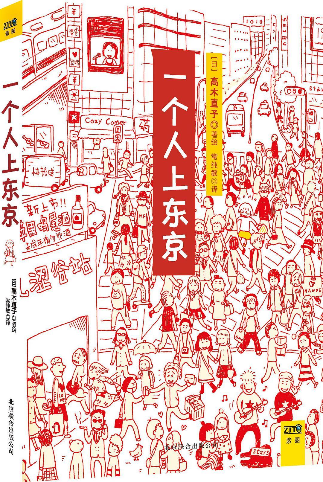 一个人上东京-好书天下