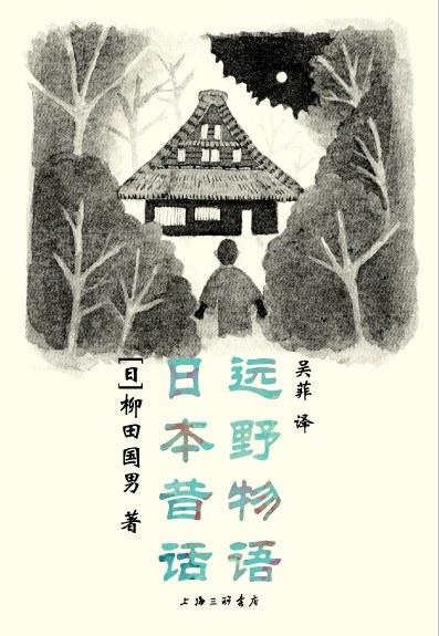 远野物语·日本昔话-好书天下